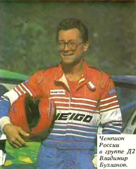 Владимир Бузланов