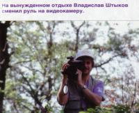 Владислав Штыков в роли оператора