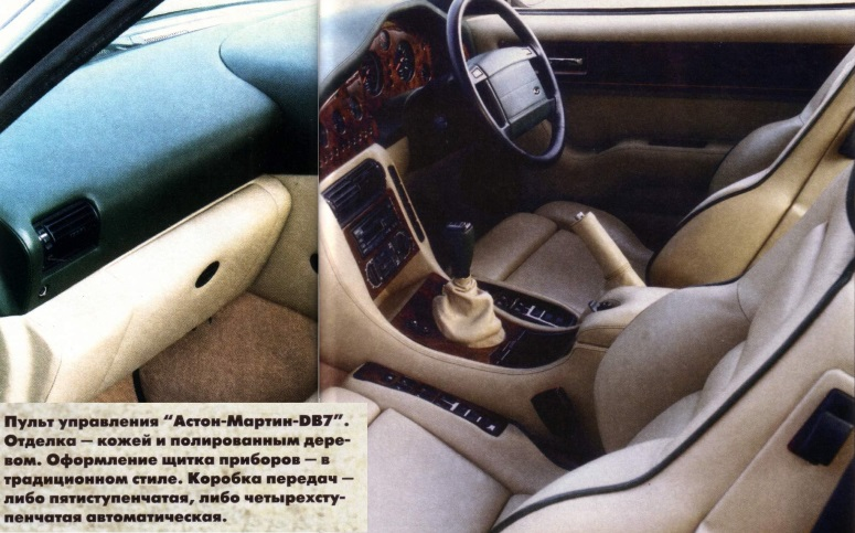 Внутри Астон-Мартин DB7