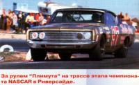 Во время чемпионата NASCAR