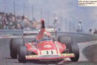 Во время гонки 74-го года