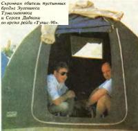 Во время рейда Тунис-90