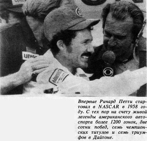 Впервые Ричард Петти стартовал в NASCAR в 1958 году