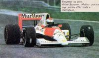 Впервые за руль «Мак-Ларена» Майкл уселся летом 1991 года