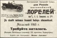 Выигрыш Императорского приза 1912 года