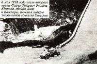 Юнкова - лидер Сицилиской гонки (1928 год)