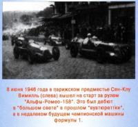 За рулём Альфа-Ромео-158 (1946 год)