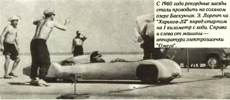 Заезд 1960го года