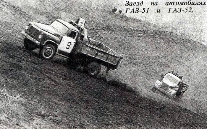 Заезд на автомобилях ГАЗ-51 и ГАЗ-52