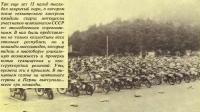 Закрытый мотоциклетный парк