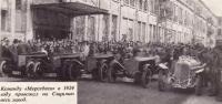 Завод провожает команду Мерседес, 1924 год