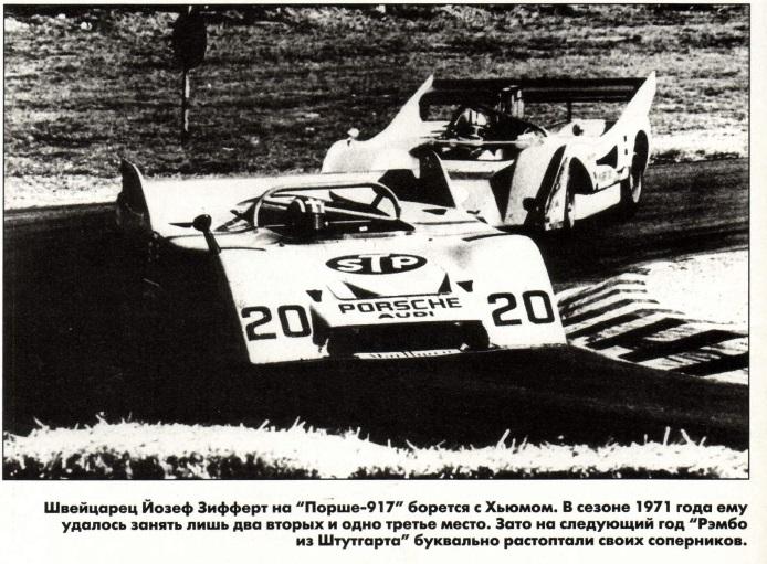 Зифферт против Хьюма, 1971 год