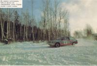 Зимние состязания