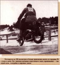 Зимний мотокросс конца 40-х годов
